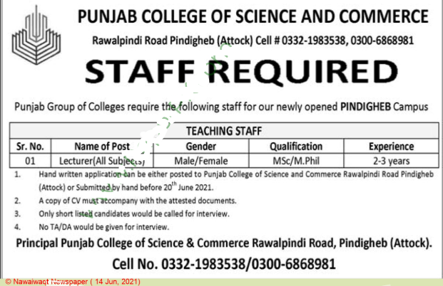 Punjab College Of Science & Commerce - Attock