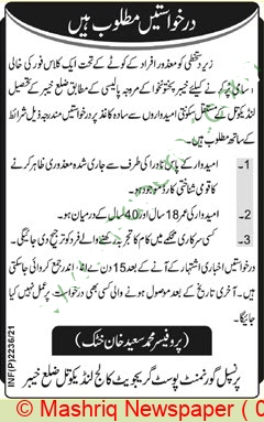 Government Postgraduate College - Khyber Agency